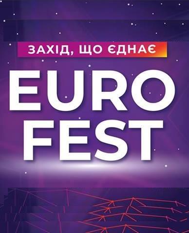 Квест на EURO FEST Кривой Рог